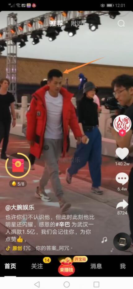 网红辛巴向武汉捐款1.5亿,此时此刻,你是最帅的男人