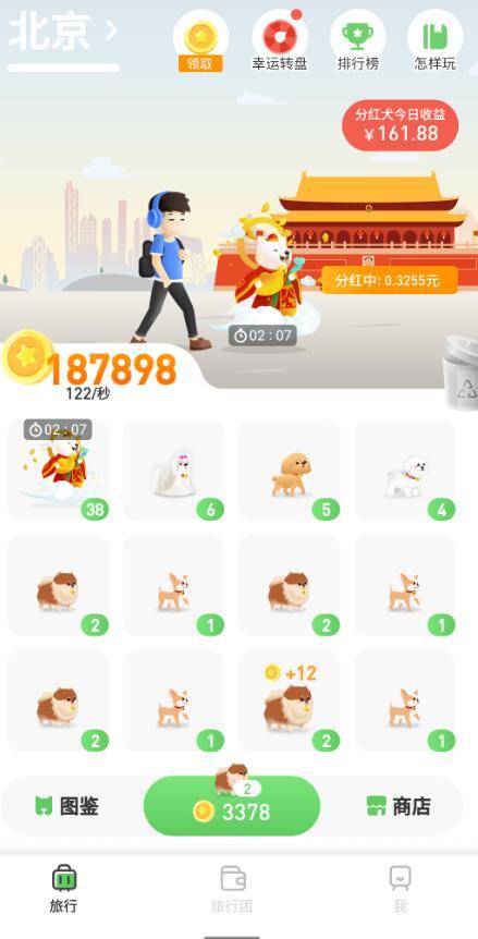旅行世界app,养狗(遛狗)赚钱的软件之一